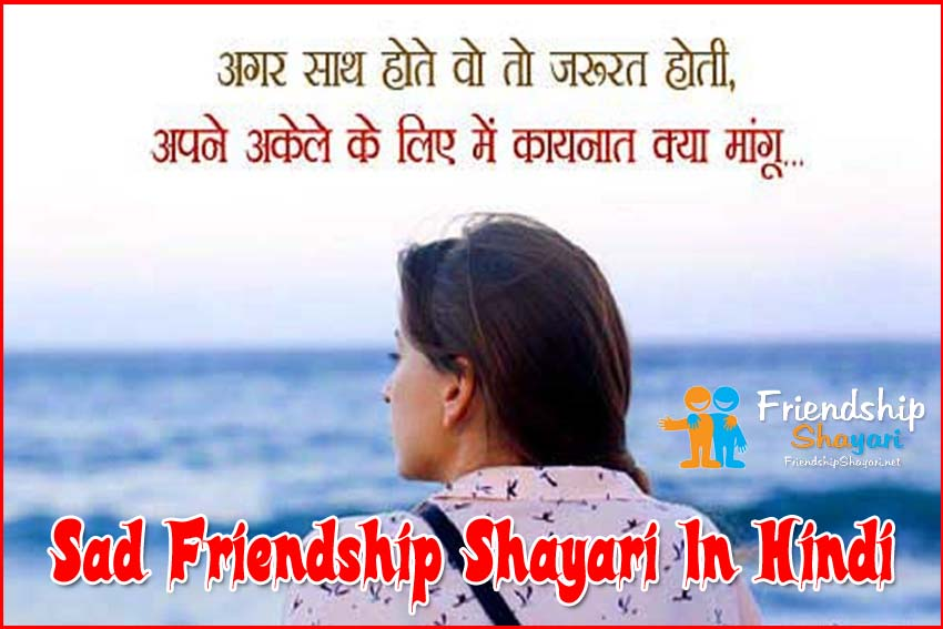 Sad Friendship Shayari In Hindi