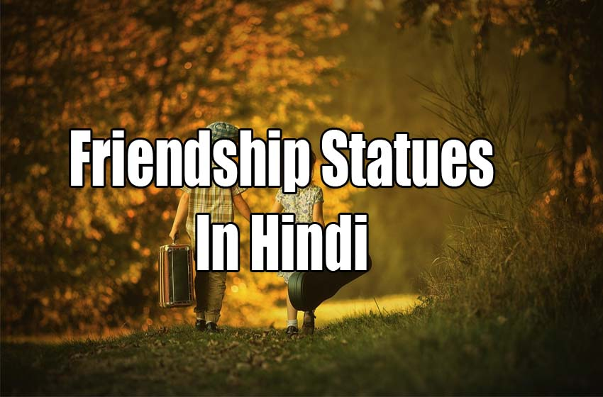 Friendship Day Status In Hindi And English