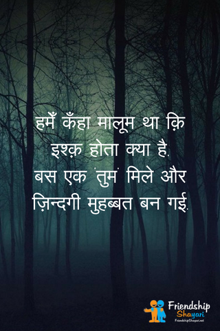 Latest Quotes For Friends In Hindi
