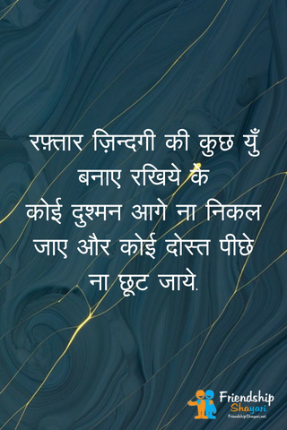 Attitude Lines On Life In Hindi