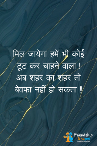 latest Bebafa Shayari In hindi