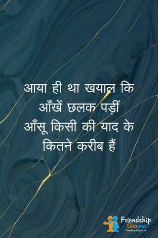 Aanshu Shayari In Hindi
