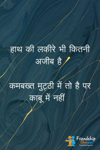 Kismat Shayari In Hindi