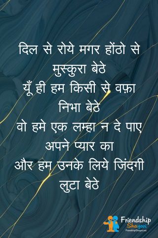 Dil love Shayari In Hindi