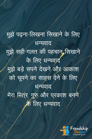Latest Teachers day Shayari