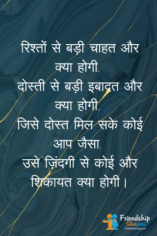Best Of Todays time Shayri
