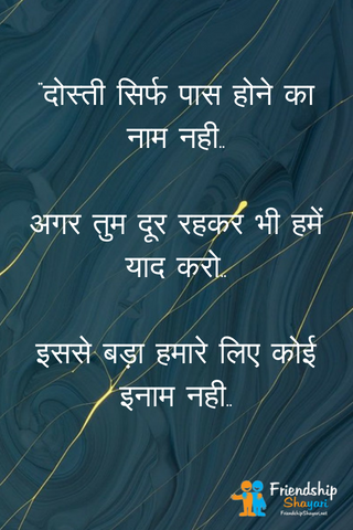 Image of: Wordsonimages Emotional Friendship Quotes In Hindi Friendship Shayari Emotional Friendship Quotes In Hindi Heart Touching Shayri