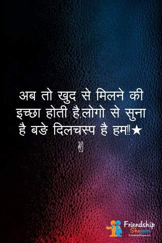 Latest True Love Lines In Hindi