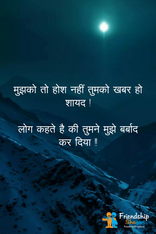 Best And Attractive Shayari