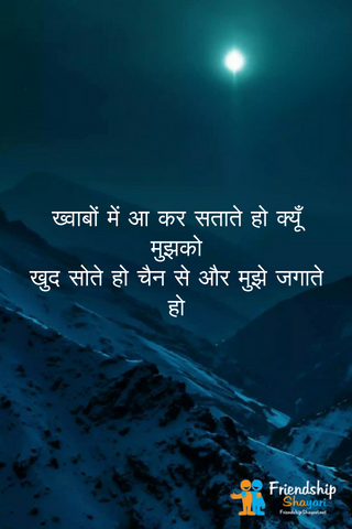 Latest Shayari Collection Of Mohabbat In Hindi