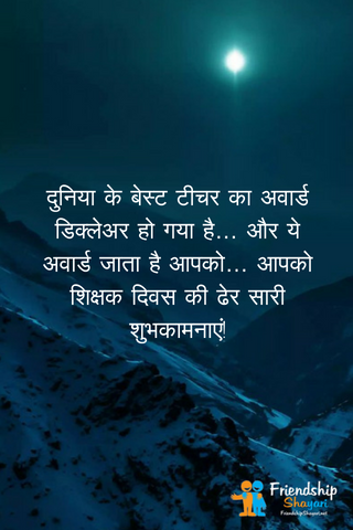 Hindi Special Quotes And Images