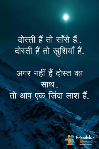 Latest And Best Shayari For friends
