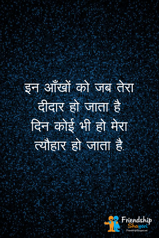 Best And Latest Of Love Shayari In Hindi