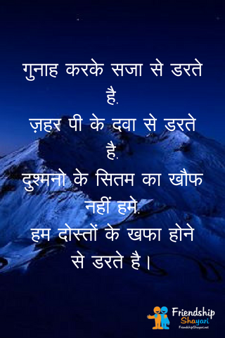 Friendship Sayari in Hindi
