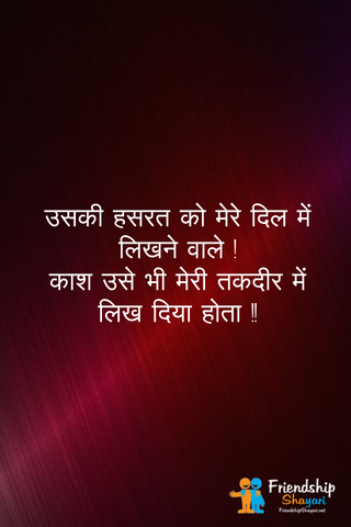 Most Beautifull Collection Of Bebafa,Love ,Friemndship Shayari In Hindi We Have Most Beautifull Collection Of Bebafa,Love ,Friemndship Shayari In Hindi