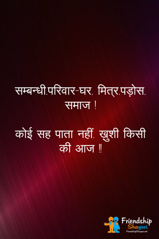Amazing Shayari In Hindi