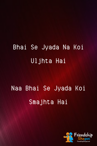Quotes On Bhaigiri In Hindi