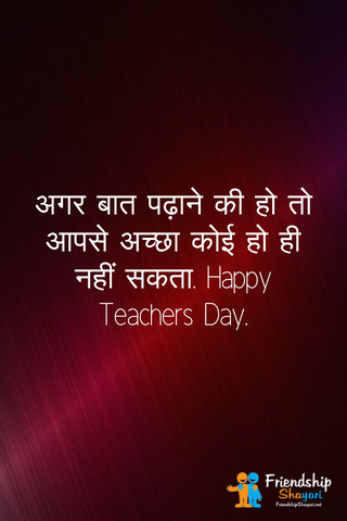 Latest Hindi Special Quotes And Images Collection