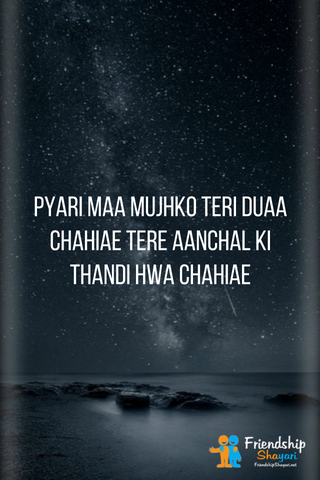 Bebafa,Love ,Friemndship Shayari In Hindi
