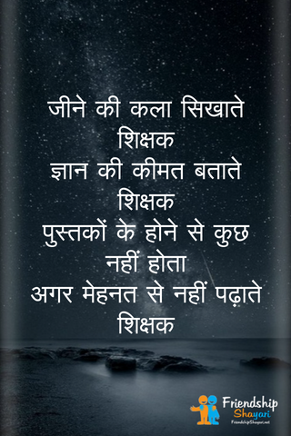 Best And Special Teachers Day Quotes In Hindi