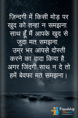 Shayari For Special peoples For Best rFriends