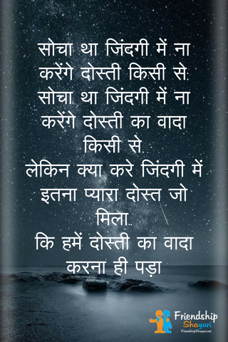 Special Quotes For Whatsapp On FRIENDSHIP DAY