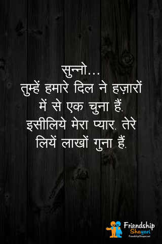 Best Quotes In Hindi Of Love