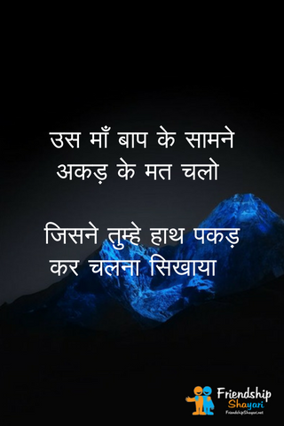 Best And Special Lines Of Mothers Day In Hindi