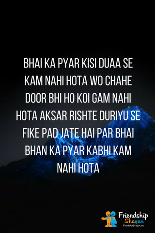 Bhai Ka Pyar In Hindi Images