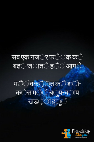 Shayari And Pictures Collection From Us