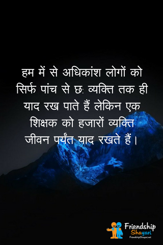 Best And Special Lines For teachers Day In Hindi With Images