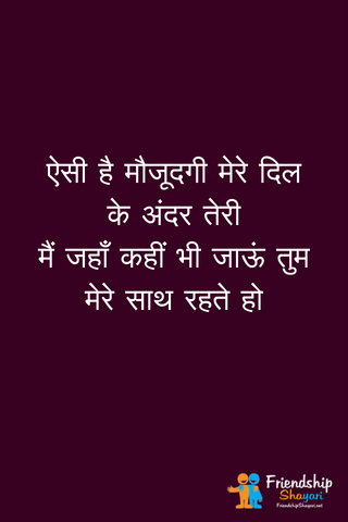 Best And Special Love Shayari In Hindi