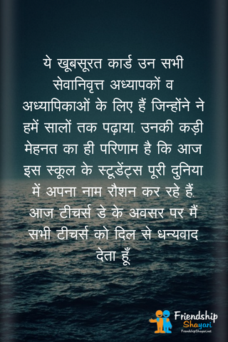 Best And Special Teachers Day Shayari In Hindi