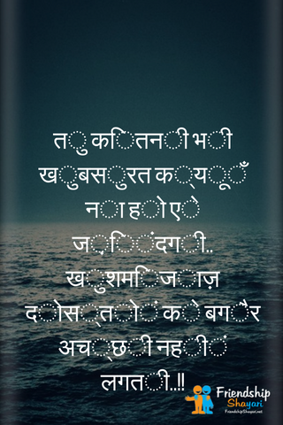 Best Collection Of Different Types OF Shayari Yaad Mein In Hindi