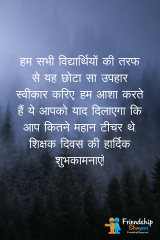 Special Collection Of Teachers Day Quotes In Hindi