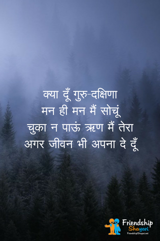 Teachers Day Shayari And Latest Images