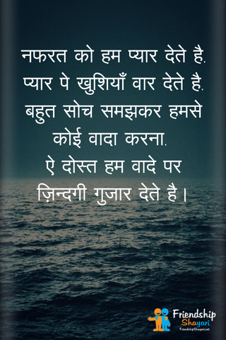 top Shayari Of Friendship