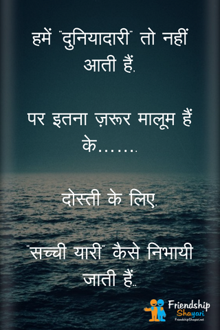 Latest And Attractive Quotes In Hindi For Friends