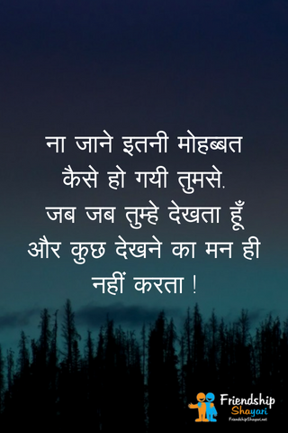 Latest Shayari In Hindi For Attraction Of Love