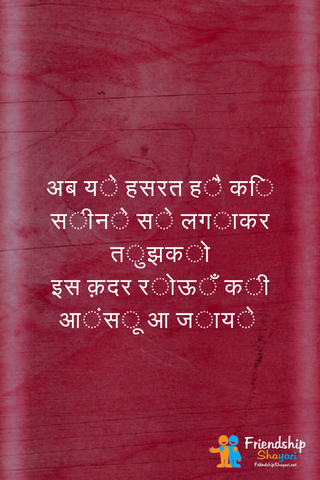 Latest And Special Shayari In Hindi for Best Lovers