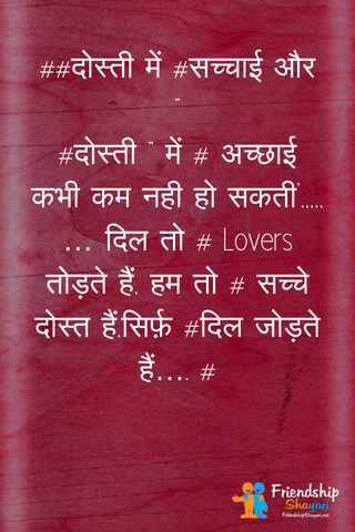 Latest images And Shayari In Hindi