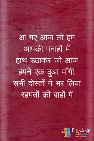 Latest Images And Quotes Collection Of Friendship In Hindi