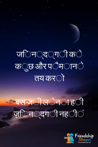 Different Types OF Shayari Yaad Mein In Hindi
