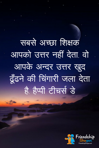 Collection Of Teachers Day Quotes In Hindi