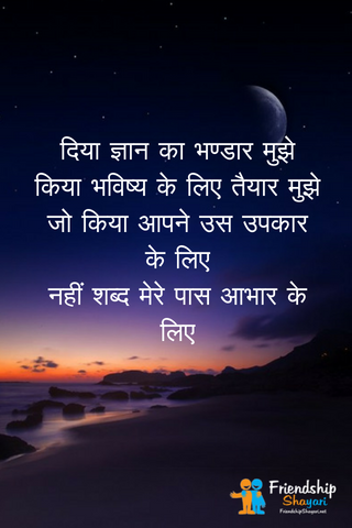 Collection Of Teachers Day Shayari And Images