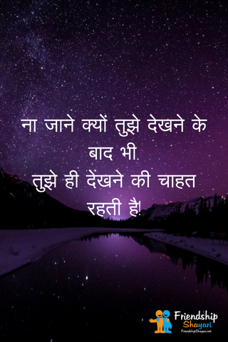 Best Lines And Images For Lovers
