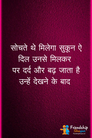 Dil Se DardShayari And Images