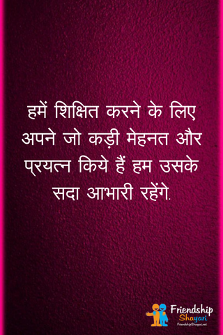 Teachers Day Shayari In Hindi