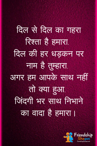 Friendship Shayari And Images Of Friends