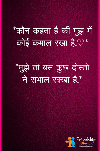 Image of: Emotional Typewriter Latest Quotes For Friends Friendship Shayari Emotional Friendship Quotes In Hindi Heart Touching Shayri